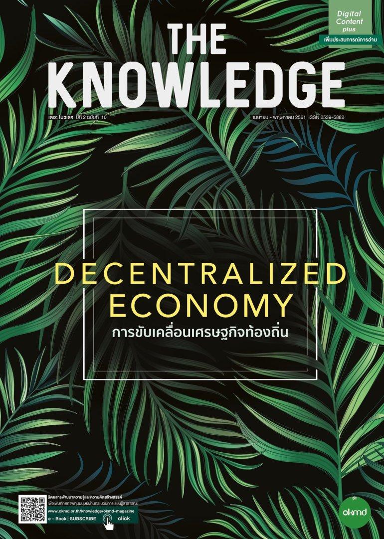 THE KNOWLEDGE Vol.10 นิตยสาร OKMD เพิ่มพูนความรู้ สร้างสรรค์ภูมิปัญญา 13 -