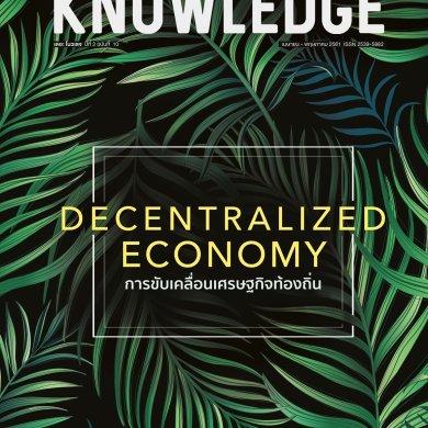 THE KNOWLEDGE Vol.10 นิตยสาร OKMD เพิ่มพูนความรู้ สร้างสรรค์ภูมิปัญญา 14 -