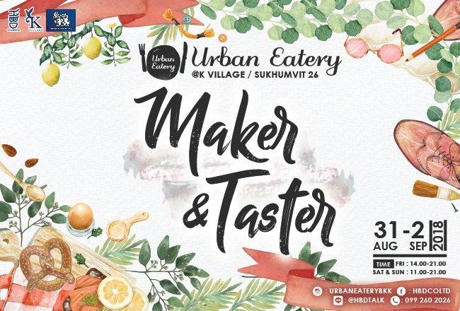 Maker & Taster พบกับสินค้าสุดยูนีคของช่างฝีมือ พร้อมแลกเปลี่ยนประสบการณ์ผ่านรสชาติของพ่อครัว 13 -