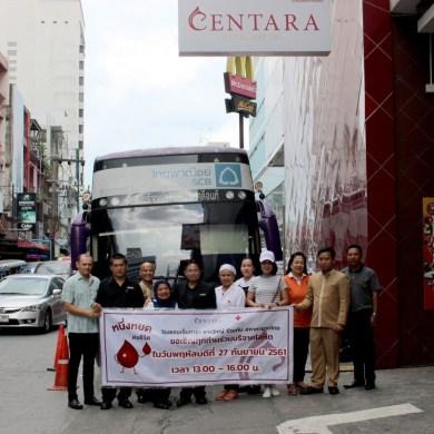 โรงแรมเซ็นทารา หาดใหญ่ร่วมกับ สภากาชาดไทย รับบริจาคโลหิต 16 -