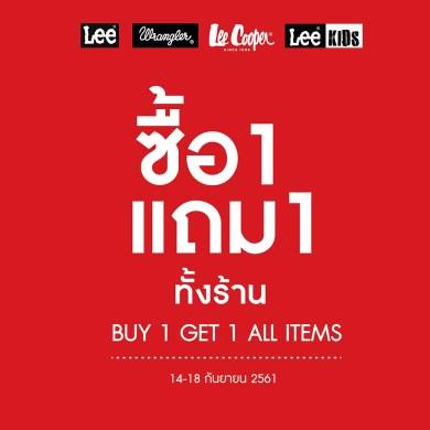 สายยีนส์ห้ามพลาด! โปรแรง ซื้อ 1 แถม 1 ทั้งร้าน กับ Lee/ Wrangler/ Lee Cooper/ Lee Kids 16 -