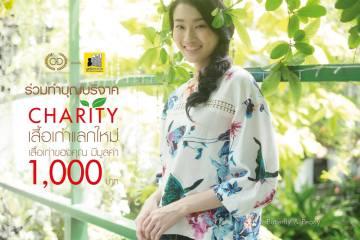"""แบรนด์ C&D จัดโครงการเพื่อสังคม C&D Charity """"เสื้อเก่าแลกใหม่"""" 14 -"""
