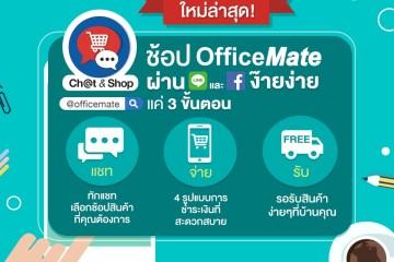 """ออฟฟิศเมท เพิ่มช่องทางการสั่งซื้อสินค้า """"Chat&Shop"""" ผ่าน Line และ Facebook"""