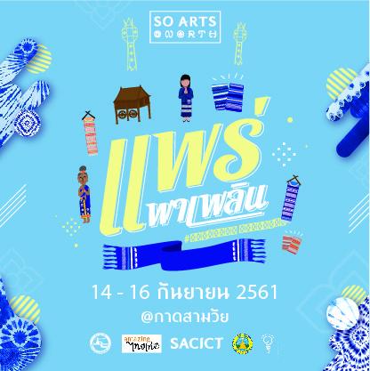 """ททท. เตรียมเปิดเทศกาล SO ART @NORTH """"แพร่พาเพลิน"""" 13 -"""