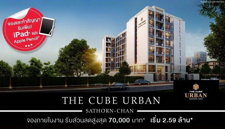 The Cube Urban Sathorn-Chan นำคอนโดสวยร่วมงาน DDproperty Show 2018 13 -