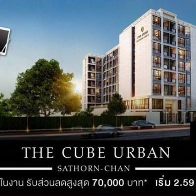 The Cube Urban Sathorn-Chan นำคอนโดสวยร่วมงาน DDproperty Show 2018 20 -