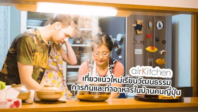 ท่องเที่ยวสไตล์ใหม่สัมผัสรสชาติอาหารแนว Home cooking จากชาวญี่ปุ่น 13 - cooking