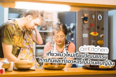ท่องเที่ยวสไตล์ใหม่สัมผัสรสชาติอาหารแนว Home cooking จากชาวญี่ปุ่น 22 - ท่องเที่ยว