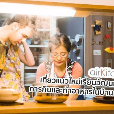 ท่องเที่ยวสไตล์ใหม่สัมผัสรสชาติอาหารแนว Home cooking จากชาวญี่ปุ่น 14 - cooking