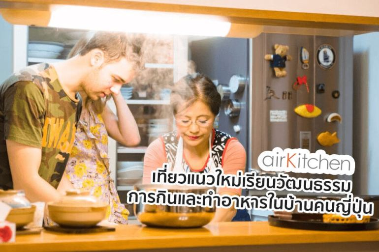 ท่องเที่ยวสไตล์ใหม่สัมผัสรสชาติอาหารแนว Home cooking จากชาวญี่ปุ่น 21 - ท่องเที่ยว