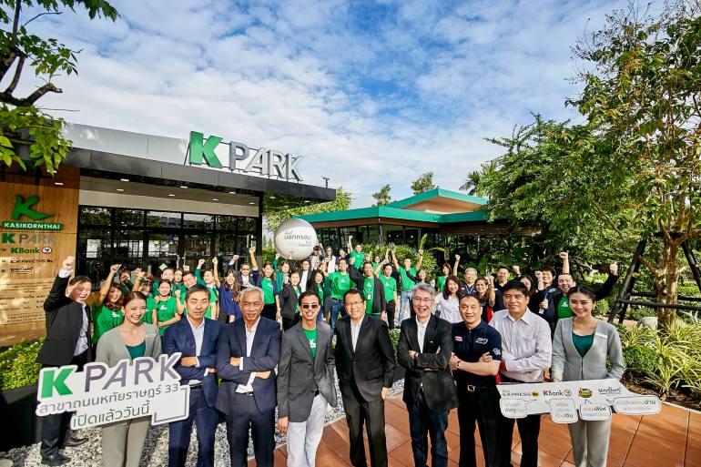 K PARK แห่งแรก KBANK ดึงพันธมิตรใหญ่ ปั้นพื้นที่รูปแบบใหม่เจาะไลฟ์สไตล์ชุมชนรอบนอกเมือง 13 - Amarin