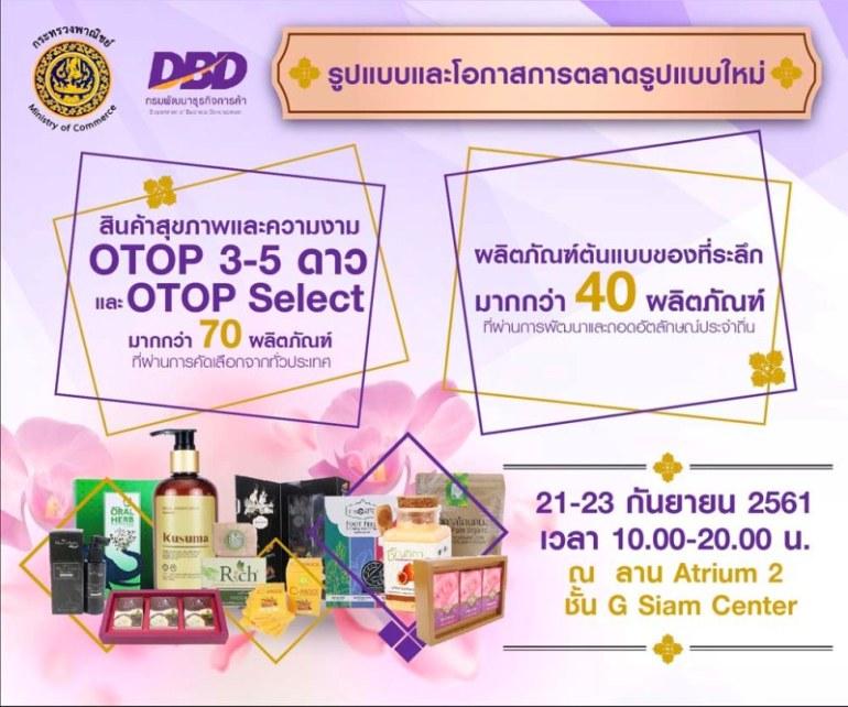 กรมพัฒนาธุรกิจการค้าชวนอุดหนุนสินค้าไทย จัดเต็มโอทอปเกรดพรีเมียม 21-23 ก.ย.นี้ ที่สยามเซ็นเตอร์ 13 -