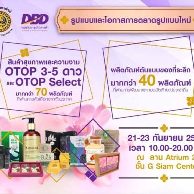 กรมพัฒนาธุรกิจการค้าชวนอุดหนุนสินค้าไทย จัดเต็มโอทอปเกรดพรีเมียม 21-23 ก.ย.นี้ ที่สยามเซ็นเตอร์ 14 -