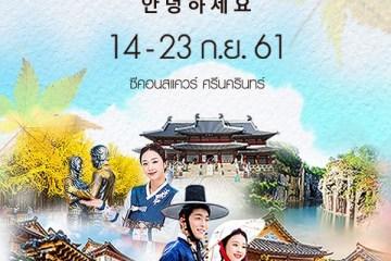 """""""ซีคอนสแควร์"""" จัดงาน """"อันยองฮาเซโย KOREA"""" ตามรอย 7 สถานที่จากซีรีส์ดังแดนกิมจิ 8 -"""