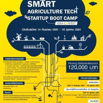 """ขอเชิญผู้ที่สนใจ สมัครร่วมกิจกรรม """"Smart Agriculture Tech Startup Boot Camp idea Contest""""ชิงเงินรางวัลรวมกว่า 120,000 บาท 14 -"""
