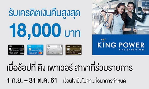 บัตรเครดิตทีเอ็มบี จัดหนัก ชวนขาช้อปใช้จ่ายผ่านบัตรที่ King Power พร้อมรับเครดิตเงินคืน 13 -