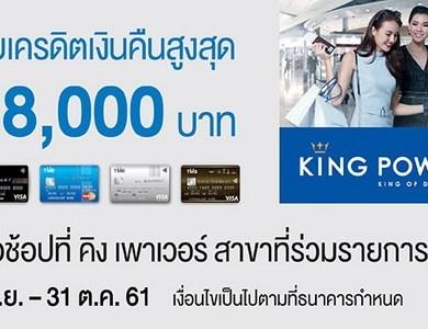 บัตรเครดิตทีเอ็มบี จัดหนัก ชวนขาช้อปใช้จ่ายผ่านบัตรที่ King Power พร้อมรับเครดิตเงินคืน 15 -
