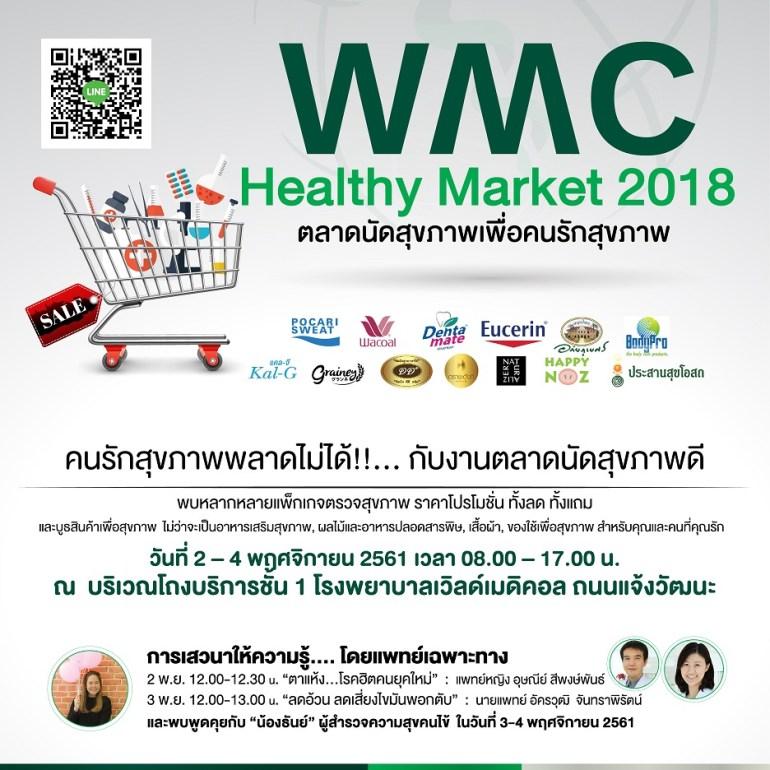 """โรงพยาบาลเวิลด์เมดิคอล จัดงานตลาดนัดสุขภาพดี """"WMC Healthy Market 2018"""" 13 -"""