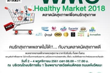 """โรงพยาบาลเวิลด์เมดิคอล จัดงานตลาดนัดสุขภาพดี """"WMC Healthy Market 2018"""" 10 -"""