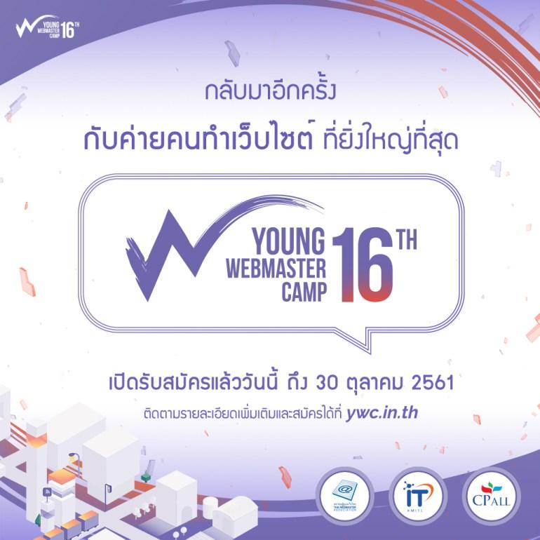 เปิดรับสมัคร ค่ายเจาะลึกวิชาชีพเว็บมาสเตอร์ ครั้งที่ 16 (16th Young Webmaster Camp) 13 -
