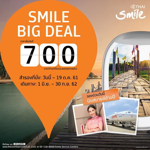 ไทยสมายล์ส่งโปรโมชั่นจองด่วนวันนี้ บินสมายล์ข้ามปี Smile Big Deal เริ่มต้นที่ 700 บาท/ท่าน/เที่ยว 13 -