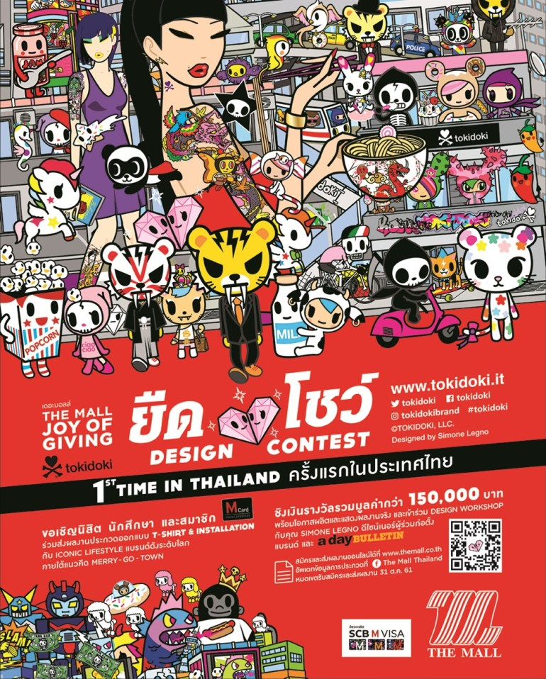 THE MALL JOY OF GIVING ยืดโชว์ DESIGN CONTEST 13 -