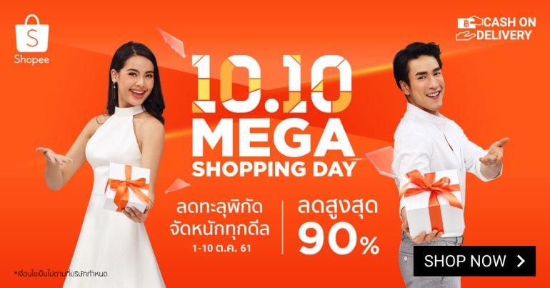 ช้อปปี้ส่งแคมเปญ Shopee 10.10 Mega Shopping Day พบสินค้าราคาพิเศษเริ่มต้น 10 บาท 13 -