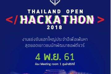 COMMART ร่วมกับ SIIT จัดงาน Thailand Open Hackathon 2018 ชิงสุดยอดนักพัฒนาซอฟต์แวร์เยาวชน 6 -