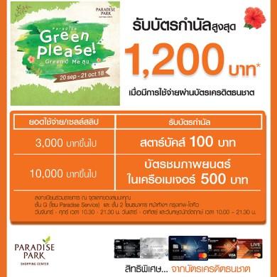 """บัตรเครดิตธนชาต ร่วม """"Green ดี Me สุข"""" ที่พาราไดซ์ พาร์ค รับบัตรกำนัลสูงสุด 1,200 บาท 15 - finance"""