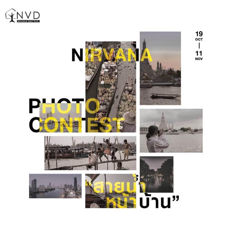 """เนอวานา ไดอิ จัดประกวดภาพถ่าย Nirvana Daii Photo Contest ชวนถ่ายภาพ """"สายน้ำหน้าบ้าน"""" ลุ้นรับกล้อง Leica C-Lux 13 -"""