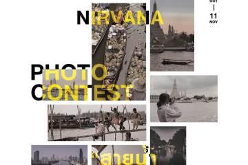 """เนอวานา ไดอิ จัดประกวดภาพถ่าย Nirvana Daii Photo Contest   ชวนถ่ายภาพ """"สายน้ำหน้าบ้าน"""" ลุ้นรับกล้อง Leica C-Lux 10 -"""