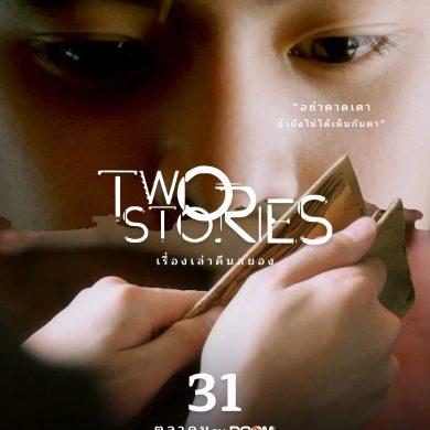 """ระทึกขวัญเรื่องล่าสุดจาก """"บูม พิคเจอร์ส"""" ใน TWOSTORIES เรื่องเล่าคืนสยอง 14 -"""
