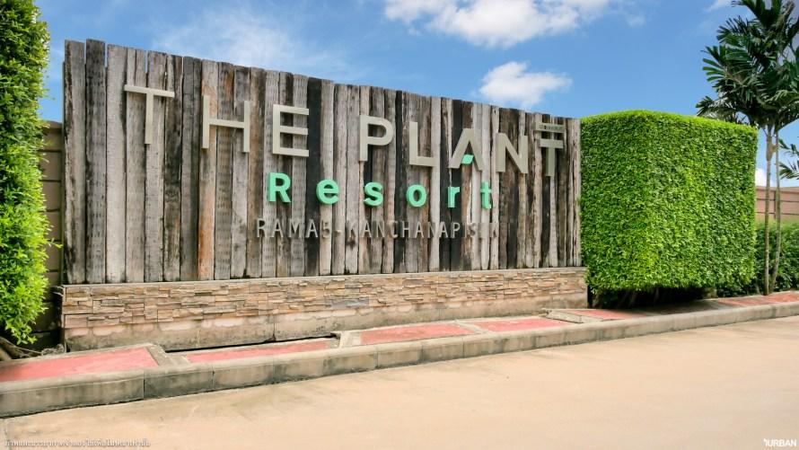 รีวิว THE PLANT RESORT พระราม 5 - กาญจนาภิเษก บ้านเดี่ยวย่านบางใหญ่ ใกล้ Central Westgate 14 - CentralPlaza Westgate