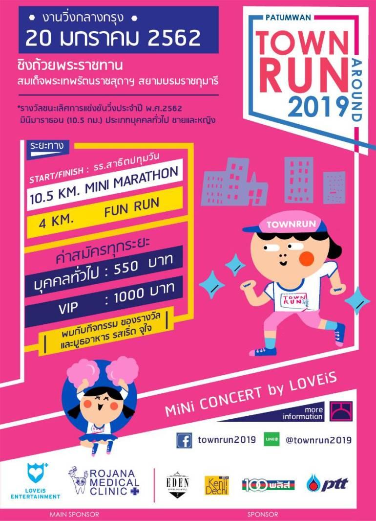 """สายเฮลตี้ เตรียมอิ่มบุญ สุขใจในงานวิ่งการกุศล """"Town Run 2019"""" 13 -"""