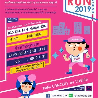 """สายเฮลตี้ เตรียมอิ่มบุญ สุขใจในงานวิ่งการกุศล """"Town Run 2019"""" 15 -"""