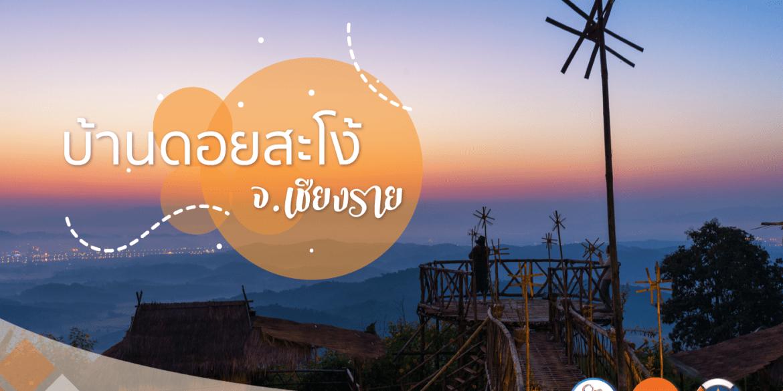 """ท่องเที่ยววิถี """"อาข่า Style"""" นอนกระท่อมน้อยบนเชิงเขา ณ เชียงแสน เมืองแห่งอารยธรรม 13 - Amazing Thailand"""