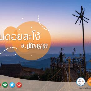 """ท่องเที่ยววิถี """"อาข่า Style"""" นอนกระท่อมน้อยบนเชิงเขา ณ เชียงแสน เมืองแห่งอารยธรรม 16 - Amazing Thailand"""