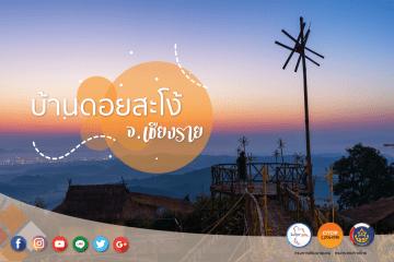"""ท่องเที่ยววิถี """"อาข่า Style"""" นอนกระท่อมน้อยบนเชิงเขา ณ เชียงแสน เมืองแห่งอารยธรรม 67 - Amazing Thailand"""