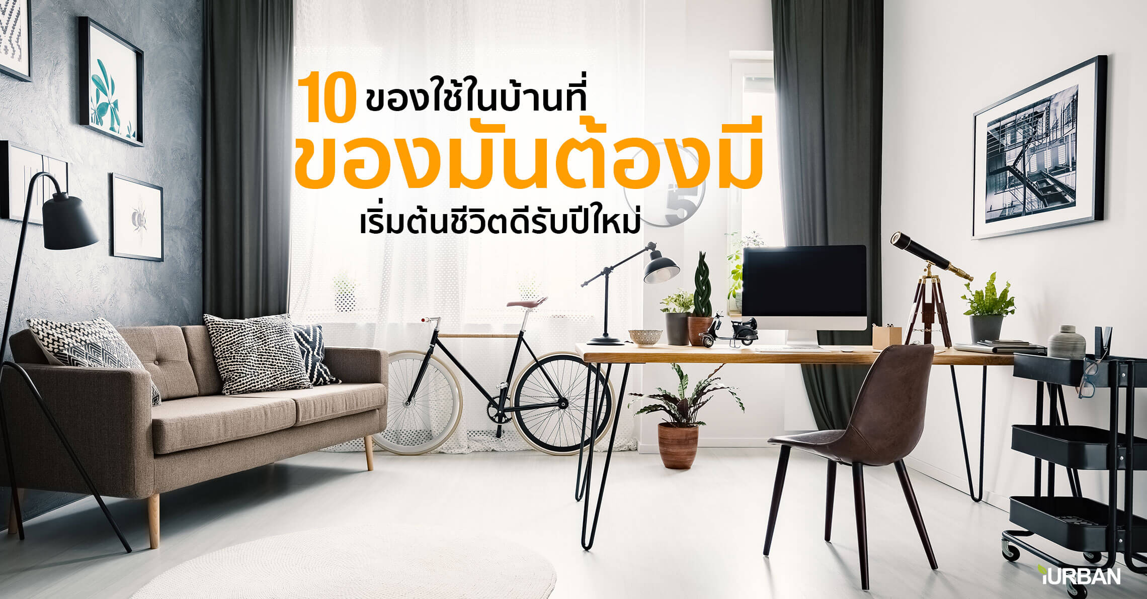 10 ของใช้ในบ้านที่ #ของมันต้องมี ของขวัญเริ่มต้นชีวิตดีรับปีใหม่ให้ตัวเอง 12 - Gift