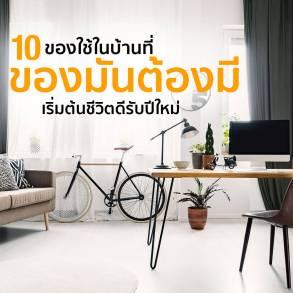 10 ของใช้ในบ้านที่ #ของมันต้องมี ของขวัญเริ่มต้นชีวิตดีรับปีใหม่ให้ตัวเอง 16 - Gift