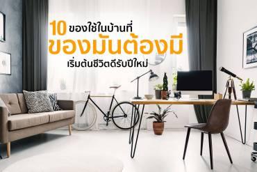 10 ของใช้ในบ้านที่ #ของมันต้องมี ของขวัญเริ่มต้นชีวิตดีรับปีใหม่ให้ตัวเอง 15 - Gift