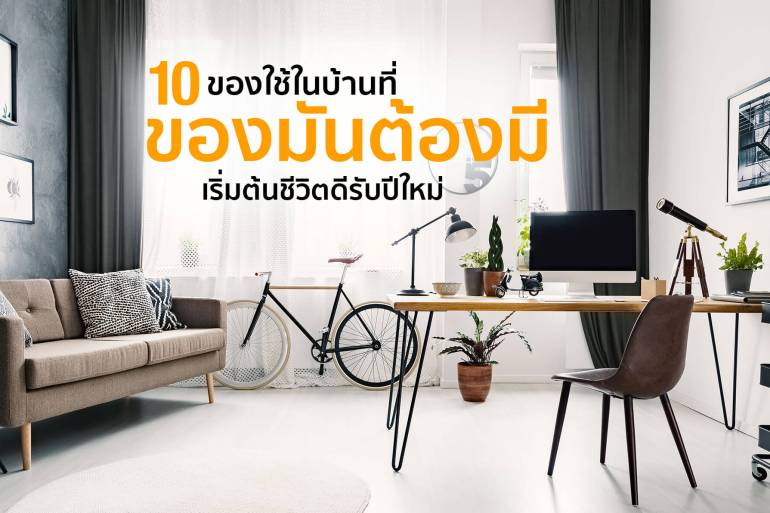 10 ของใช้ในบ้านที่ #ของมันต้องมี ของขวัญเริ่มต้นชีวิตดีรับปีใหม่ให้ตัวเอง 21 - INSPIRATION