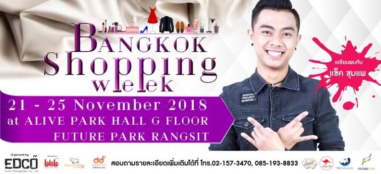 ฮิตสุดติดลม ช็อปสนั่นจัดหนักจุใจ 21-25 พ.ย.นี้ Bangkok Shopping Week เจอกันฟิวเจอร์ รังสิต 13 -