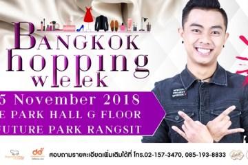 ฮิตสุดติดลม ช็อปสนั่นจัดหนักจุใจ 21-25 พ.ย.นี้ Bangkok Shopping Week เจอกันฟิวเจอร์ รังสิต 12 -