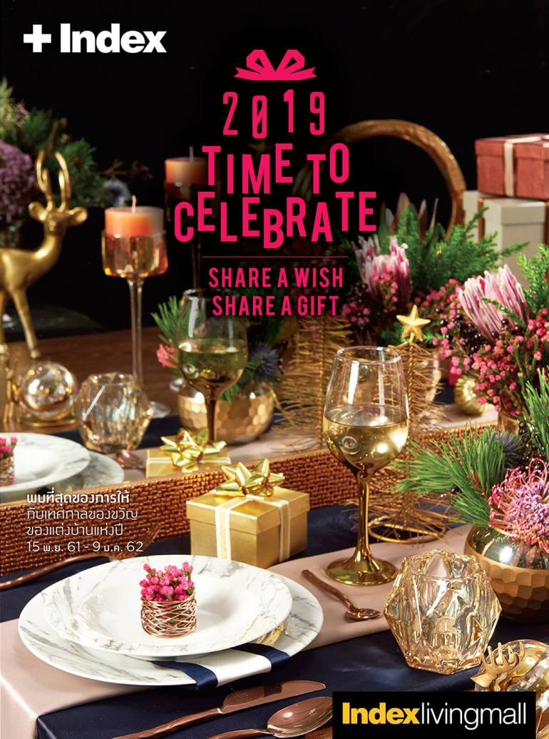 """""""อินเด็กซ์ ลิฟวิ่งมอลล์"""" (Index Living Mall) ส่งมอบความสุขส่งท้ายปี  กับที่สุดเทศกาลของขวัญแห่งปี """"ไทม์ ทู เซเลเบรท 2019"""" (Time to Celebrate 2019) 12 - Gift"""