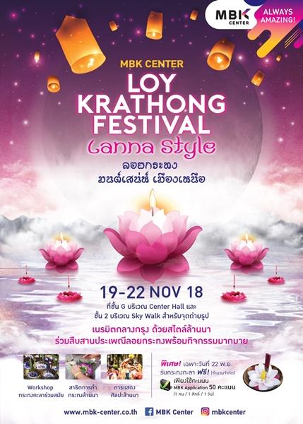 ร่วมสืบสานประเพณีไทยในวันพระจันทร์เต็มดวง LOY KRATHONG FESTIVAL 2018 @ MBK CENTER 13 -