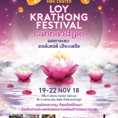 ร่วมสืบสานประเพณีไทยในวันพระจันทร์เต็มดวง LOY KRATHONG FESTIVAL 2018 @ MBK CENTER 14 -