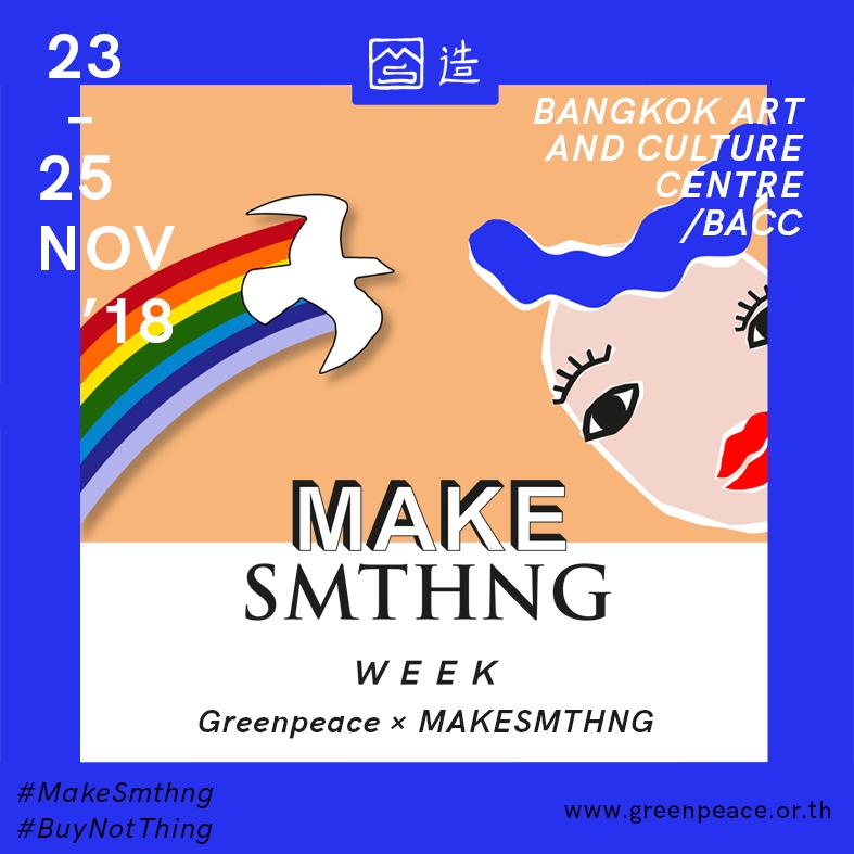 """กรีนพีซ Greenpeace ชวนทุกคนมาร่วมกันซื้อน้อย ใช้ซ้ำ ทำเอง ในงาน """"MAKE SMTHNG Week"""" 3 - greenery homepage"""