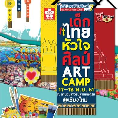ชาวเหนือเตรียมพบกับงาน 'เด็กไทยหัวใจศิลป์ครั้งที่ 7' 16 -