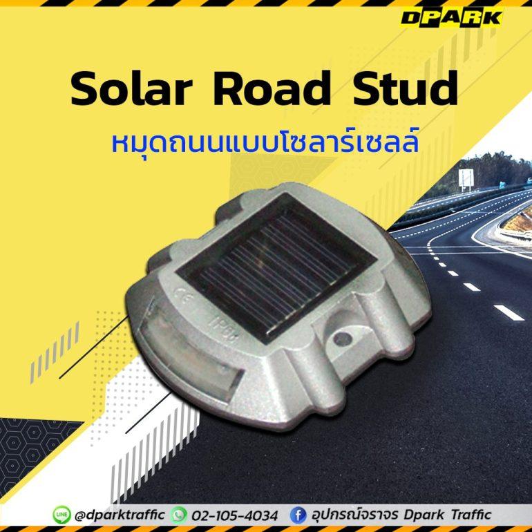 หมุดถนนแบบโซลาร์เซลล์ (Solar Road Stud) แบรนด์ Dpark เป็นผู้จัดจำหน่ายอุปกรณ์จราจร 13 -